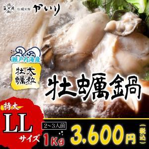 瀬戸内海の荒波に揉まれ育まれた、コクと甘みがたっぷり詰まった大粒牡蠣を1キロ! 旨味あふれる赤海老と...