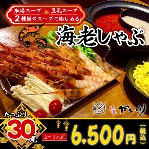 海老しゃぶ(2〜3人前)赤海老 を 麻婆スープ と 豆乳スープ の2種でご堪能