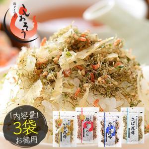 ふりかけ 3袋 いか昆布 梅ちりめん たこ昆布 さば昆布 澤田食品 送料無料 ポイント消化