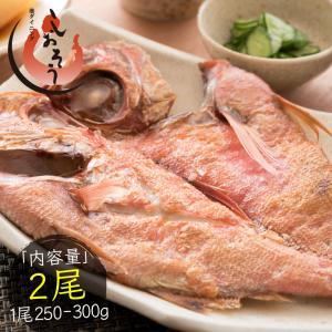 干物 金目鯛 約250〜300g×2尾(良型サイズ:約28〜30cm)宮城県産 キンメダイ 干物セット 詰め合わせ|港ダイニングしおそう