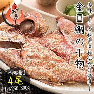 干物 金目鯛 約250〜300g×4尾 宮城県産 キンメダイ 干物セット 詰め合わせ