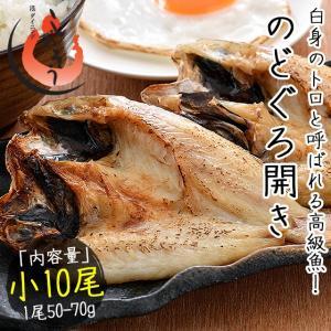 干物 のどぐろ 白身のトロとも呼ばれる高級魚の代名詞ノドグロ!中でも脂のり抜群と言われる島根県浜田沖...