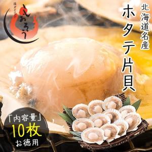 ホタテ片貝 10枚(ほたて 帆立)