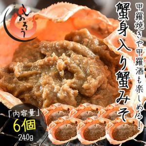かにみそ 蟹身入り 甲羅盛り(40g×6個)紅ズワイガニ カ...