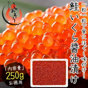 いくら 鮭 イクラ 醤油漬け 200g 小粒 北海道加工