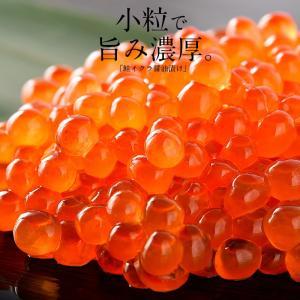 いくら 鮭 イクラ 醤油漬け 500g 小粒 北海道加工 10/19以降出荷 kaisenichibashioso 02