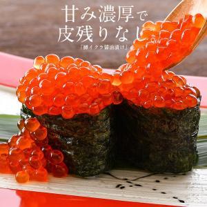 いくら 衝撃50%OFFセール! 鱒 イクラ 醤油漬け 500g 小粒 北海道加工|kaisenichibashioso|02