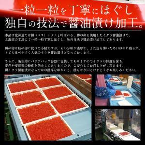いくら 衝撃50%OFFセール! 鱒 イクラ 醤油漬け 500g 小粒 北海道加工|kaisenichibashioso|03