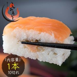 ます寿司 1本10切れ(えちぜん 鱒寿司)醤油 ガリ 割り箸...