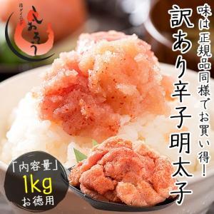 辛子明太子 1kg 訳あり 無着色 (訳あり わけあり ワケ...
