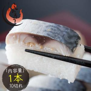 さば寿司 1本10切れ(鯖街道 鯖寿司)醤油 ガリ 割り箸 ...