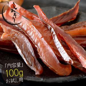 鮭とば カット 100g 皮なし 北海道産 天然秋鮭|港ダイニングしおそう