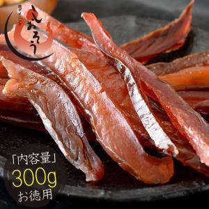 鮭とば カット 300g(100g×3袋) 皮なし 北海道産 天然秋鮭|港ダイニングしおそう
