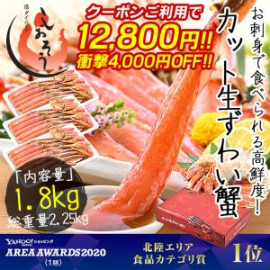 かに カニ 蟹 ズワイガニ お刺身OK 生 カット済み 1.8kg(600g×3箱/総重量2.25k...