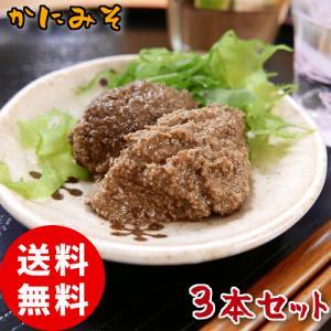 かにみそ 北海道 日本海産 90g 2本セット 瓶 カニ 蟹...
