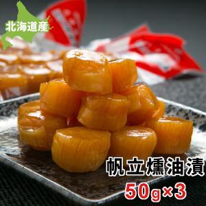(送料無料) 北海道産 ホタテ貝柱燻油漬 3個セット 無添加/メール便/燻製/帆立/メール便