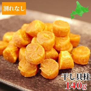 (送料無料) 干貝柱 SAサイズ 140g/沙留産/帆立/ホタテ/乾燥/干し貝柱/メール便