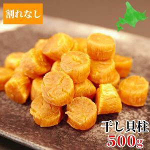 (送料無料) 干貝柱 SAサイズ ごっそり500g/沙留産/帆立/ホタテ/乾燥/干し貝柱/メール便