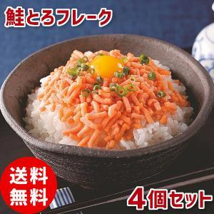 (送料無料) 鮭とろフレークセット サーモン/鮭/サケ/フレーク/海鮮丼/150g/4個セット/クール便