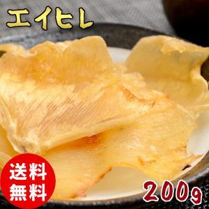 エイヒレ 200g 1000円ポッキリ 送料無料 つまみ 酒...