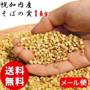 そばの実 1kg 新そば 北海道 幌加内産  蕎麦の実 送料...