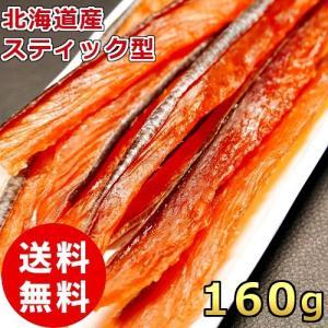 北海道産 鮭とば スティック 140g 送料無料 訳あり ソフト カット 皮つき 棒 北海道 海鮮 珍味 おつまみ 酒の肴 つまみ 1000円ポッキリ お取り寄せ メール便