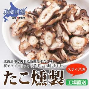 たこ燻製スライス 100g /北海道産