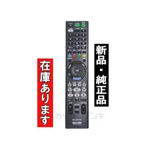 《在庫あります》RMT-B015N/RMT-B015J代替 送料250円(ゆうパケット発送可) ソニ...