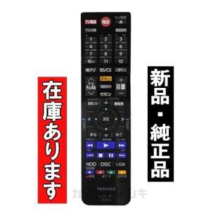 《在庫あります》SE-R0435 送料250円(ゆうパケット発送可) 東芝 新品純正 レコーダー用リ...