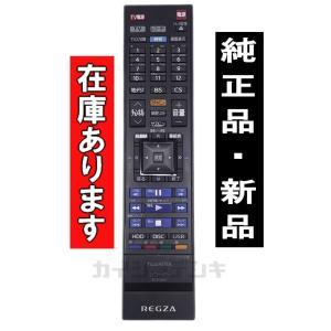《在庫あります》SE-R0468(SE-R0433代替可) 送料250円/ゆうパケット発送可 東芝 ...