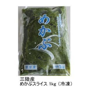 三陸産・生めかぶ(冷凍スライス)1kg...
