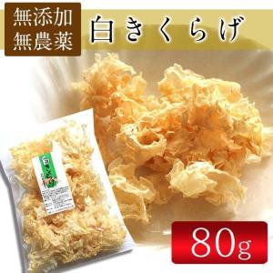 白きくらげ80g ・無農薬栽培 [食物繊維 カルシウムいっぱい!]
