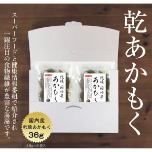 あかもく 36g(18g×2袋) 送料無料 DM便 乾燥 アカモク ギバサ ナガモ 国産 ぎばさ 海藻