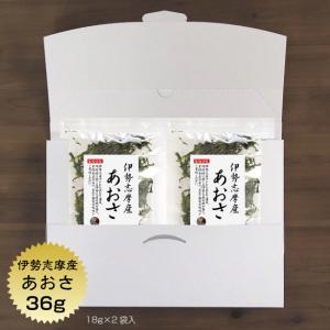 あおさ 送料無料 36g(18g×2袋)  国産 三重 伊勢志摩産 あおさ海苔 乾燥 (メール便・ポ...