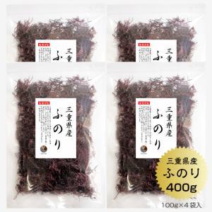 ふのり(三重県産)100g×4袋 国産 三重県 ふのり 海藻(お一人様1セットまで)