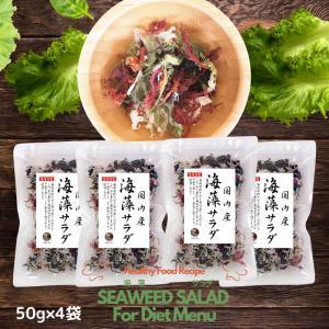 海藻 サラダ 海藻サラダ 国内産 50g×4袋 200g