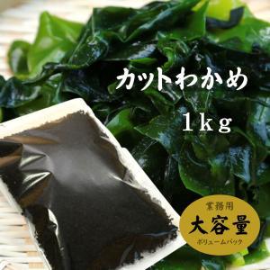 わかめ 若布 カットわかめ 中国産 1kg