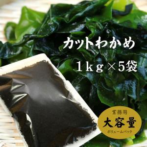 わかめ 若布 カットわかめ 中国産 1kg×5袋