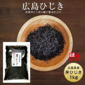 ひじき 送料無料 広島県産 芽ひじき 1kg 国産 広島県産地から原料を買付け自社製造で仕上げた一品 国内産 乾燥