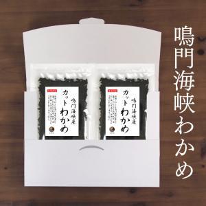 わかめ 若布 カットわかめ 鳴門海峡産 80g(40g×2袋) 国産 鳴門(メール便・ポスト投函 送料無料)