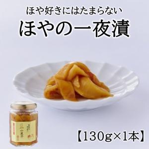 ほやの一夜漬け 130g 石巻 宮城 塩辛 新鮮 通販 水月堂物産