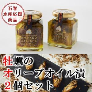 牡蠣のオリーブオイル漬2個セット 三養水産 宮城県産 石巻 新昌  ギフト 海鮮