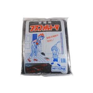 アスファルトV 10kg×2袋【代引・他の商品同梱不可】 kaiteki-club