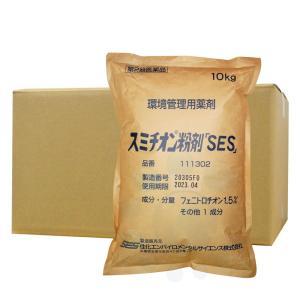 ウジ ボウフラ 対策 スミチオン粉剤「SES」10kg袋×2袋 [第2類医薬品] ボウフラ対策 うじ殺し kaiteki-club