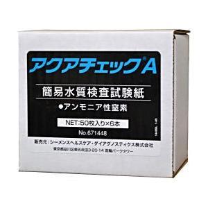 アクアチェックA 50枚入×6本【お買い得ケース購入!送料無料】アンモニア性窒素測定紙|kaiteki-club
