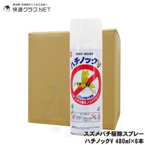ハチノックV 480ml×6本/ケース スズメバチ退治の必需品!即効性蜂駆除殺虫剤 ※お得なケース購入♪|kaiteki-club