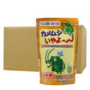 カメムシいやよ〜[20g×12袋]×10袋 お徳用|kaiteki-club