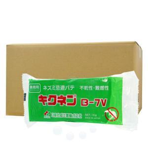 ネズミ忌避パテ キクネンB−7V [柔らかめ]1kg×10個 kaiteki-club