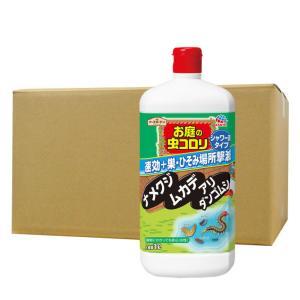 ムカデ クモ アリ駆除 アースガーデン お庭の虫コロリ 速効シャワー 1L×12本