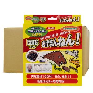 【お買い得ケース購入】逃げまんねん!固形タイプ(16個入り×20箱)天然成分100%!安心、安全!忌避剤 |kaiteki-club